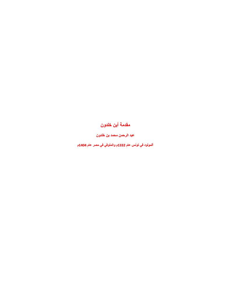 Ibnkhaldoun Pages 151 200 Text Version Anyflip