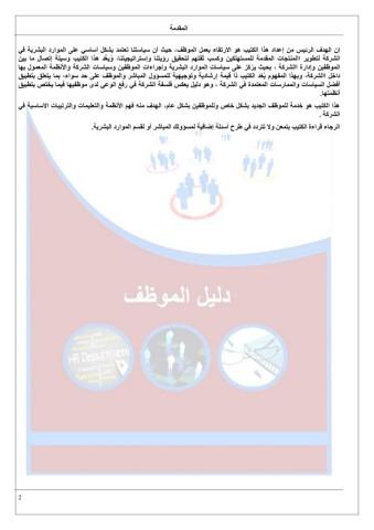 كتيب الموظف Pages 1 29 Text Version Anyflip
