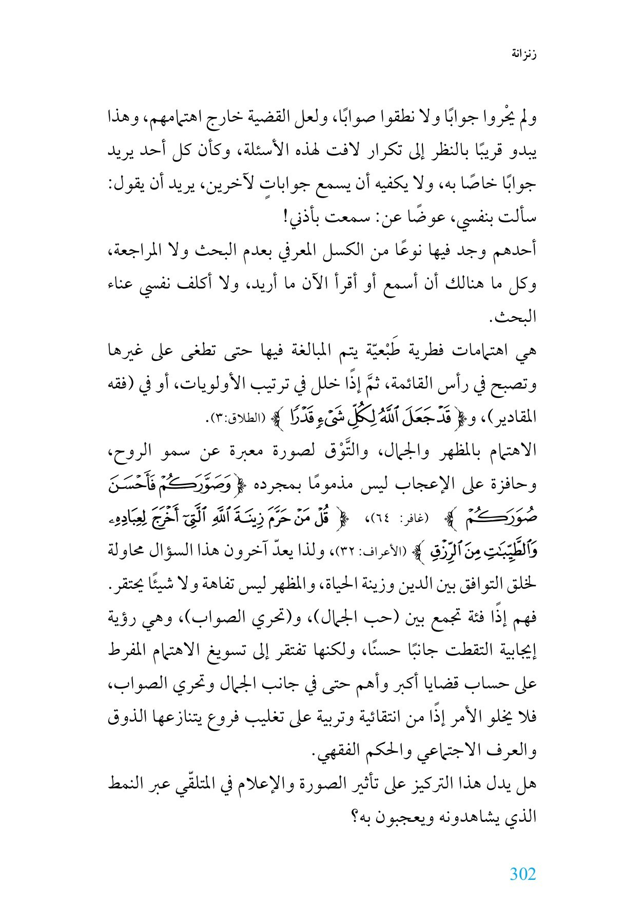 زنزانة Pages 301 350 Text Version Fliphtml5