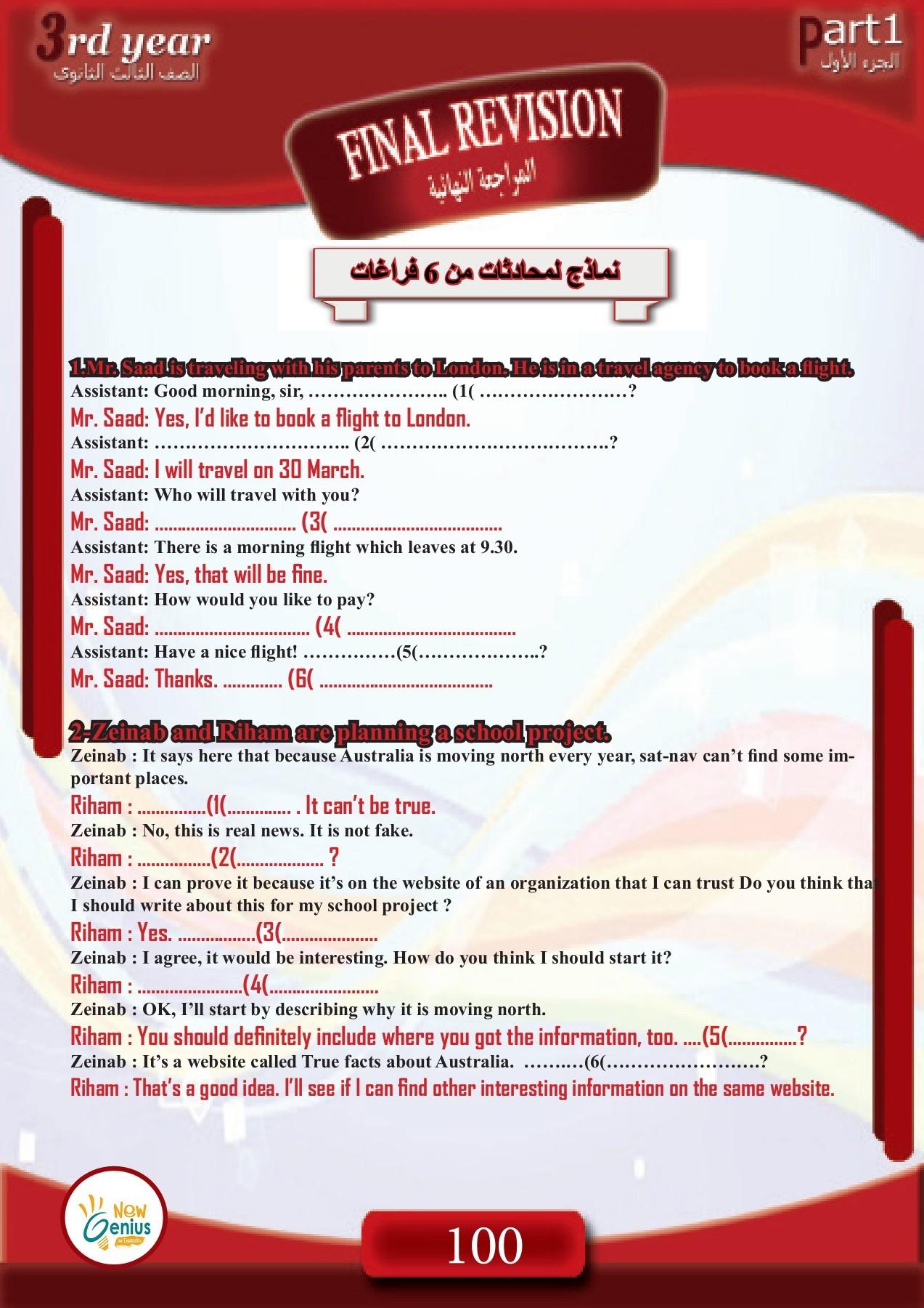 المراجعة النهائية Pages 101 150 Text Version Fliphtml5