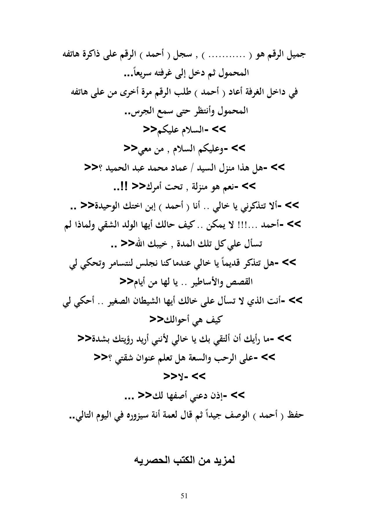 رواية مخطوطة بن إسحاق مدينة الموتى رواياتي Pages 51 100