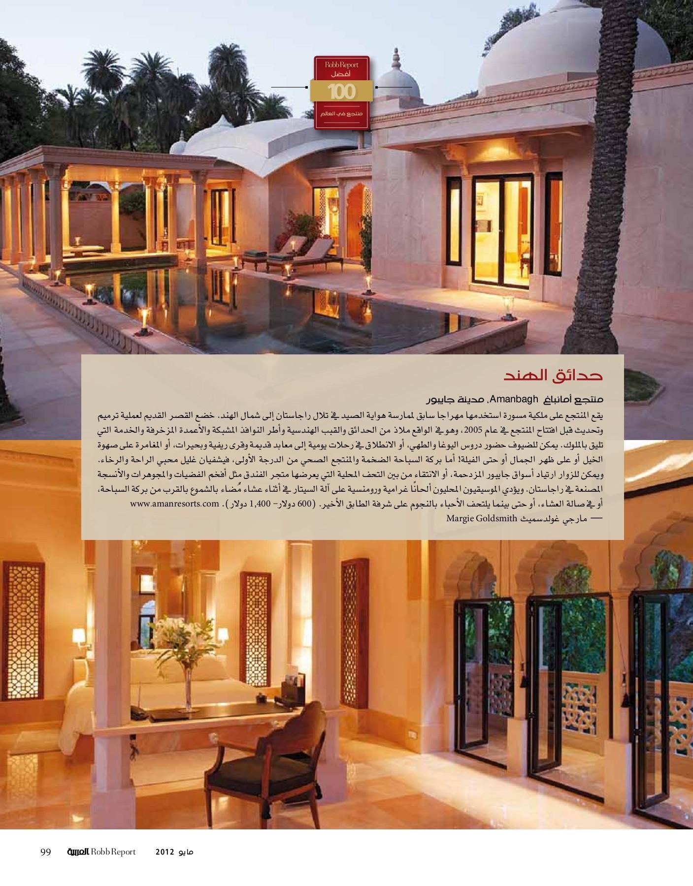 مايو 2012 Pages 101 148 Text Version Fliphtml5