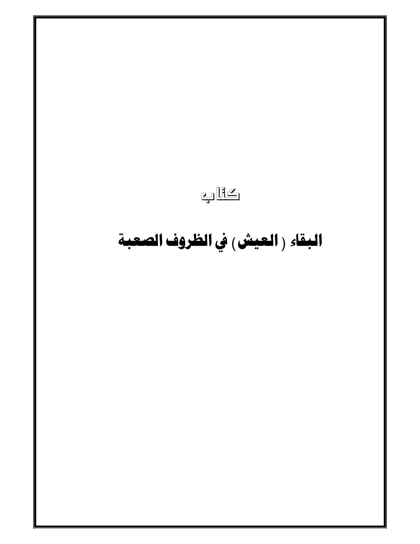 البقاء العيش فى الظروف الصعبة Pages 1 50 Text Version