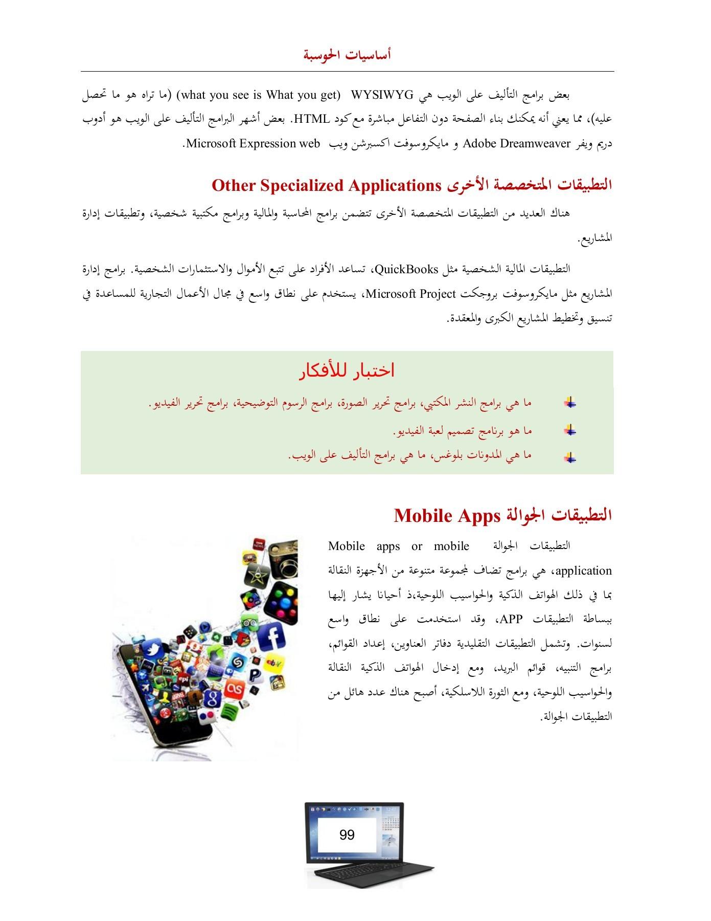 مقدمة في الحاسب 105 Pages 101 150 Text Version Fliphtml5