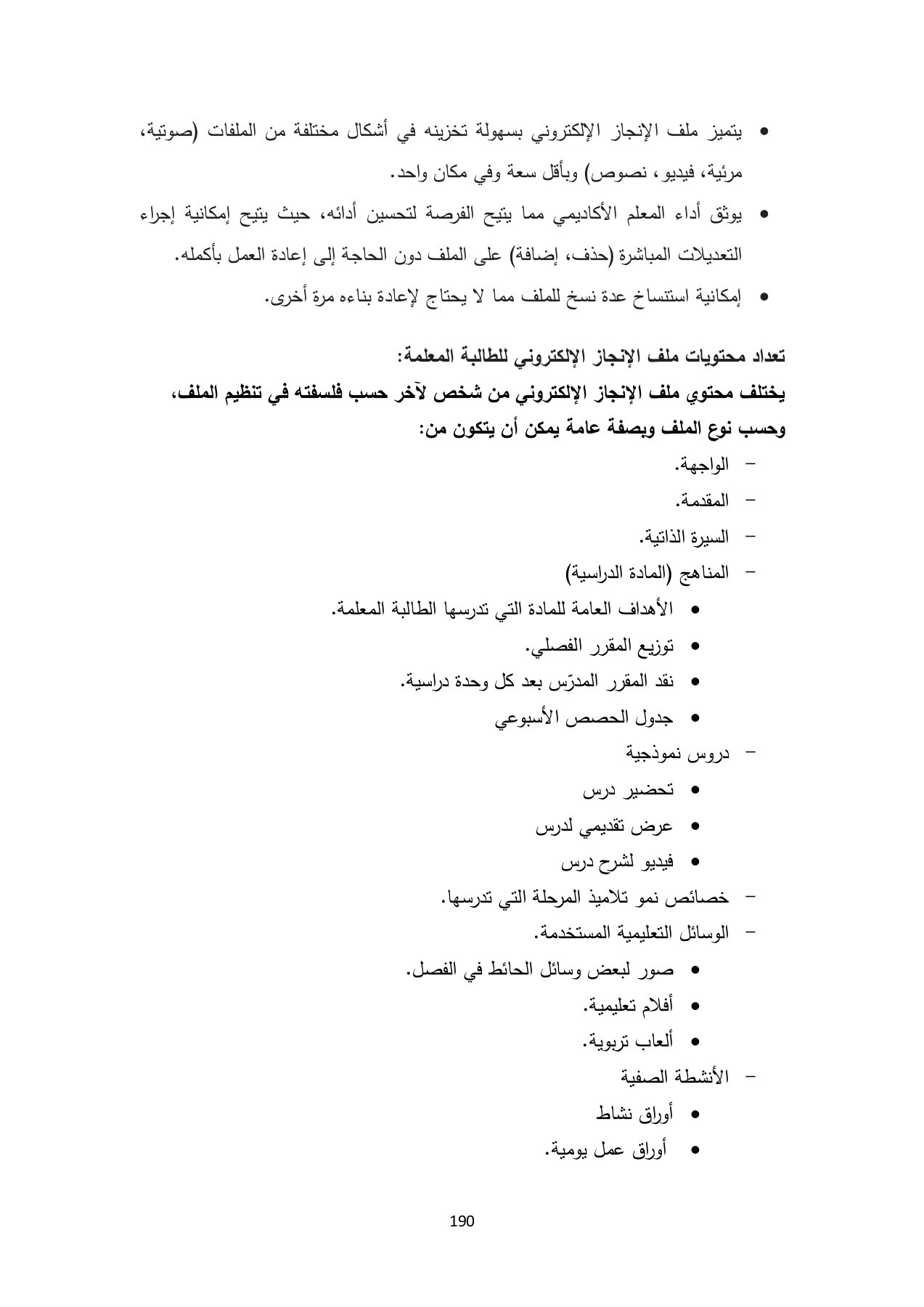 ملف الإنجاز Pages 51 100 Text Version Fliphtml5