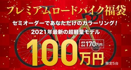 【年末セール】100万円!プレミアムロードバイク福袋