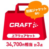 【 2021年 福袋 / ご自宅直送 】 CRAFT ( クラフト ) 上下ウェアセット S サイズ ( ワイズロードオンライン )