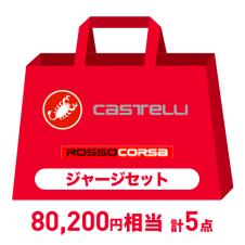 【 2021年 福袋 / 店頭受け取り 】 CASTELLI ( カステリ ) ROSSO CORSA ジャージセット Mサイズ ( 上野ウェア館 )