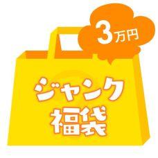 【 新春2021福袋 / ご自宅配送 】ジャンクアイテム福袋 3万円セット