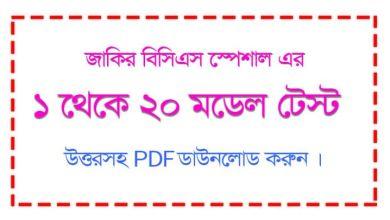 Zakir BCS Special 1-20 model test download