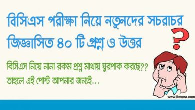 40th-frequently-Asked-Question-of-BCS-Preliminary-exam