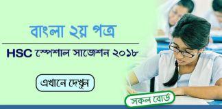 এইচ এস সি বাংলা দ্বিতীয় পত্র সংক্ষিপ্ত সাজেশন্স ২০১৮ | HSC Bangla 2nd paper Suggৃestion 2018