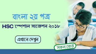এইচ এস সি বাংলা দ্বিতীয় পত্র সংক্ষিপ্ত সাজেশন্স ২০১৮   HSC Bangla 2nd paper Suggৃestion 2018