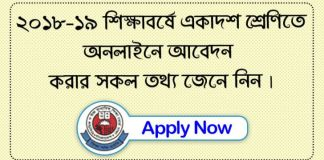 HSC-online-Apply-system-2018-19