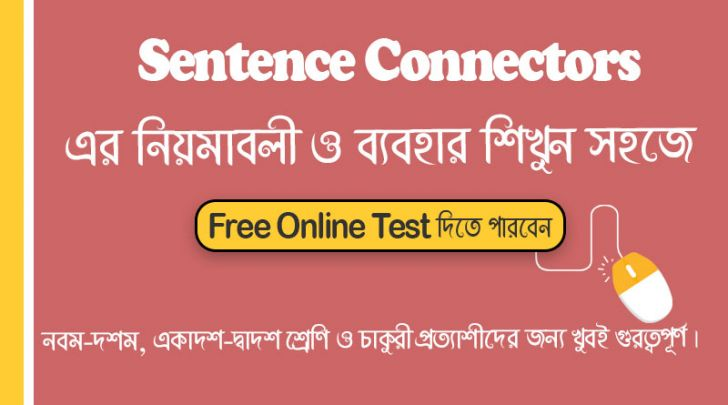 Sentence connectors বা Conjunctions এর ব্যবহার ও সকল নিয়মাবলী সহজে শিখুন