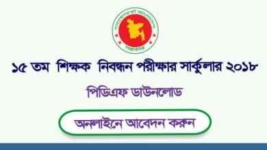 ১৫তম শিক্ষক নিবন্ধন সার্কুলার ২০১৮ |15th NTRCA Circular 2018 PDF Download Here | ntrca.teletalk.com.bd