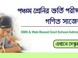 Govt-School-Admission-Math-Suggestion