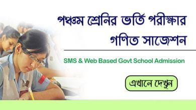 পঞ্চম শ্রেণির ভর্তি পরীক্ষার গণিত প্রশ্ন সাজেশন | SMS & Web Based Govt School Admission Math Suggestion