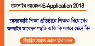 How to Apply For NTRCA E-Application