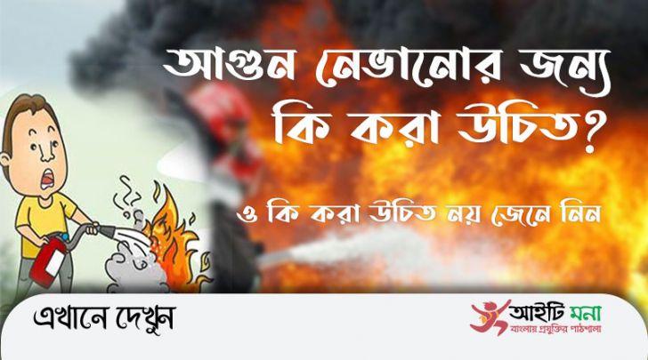 আগুন নেভানোর জন্য কি করা উচিত ও কি করা উচিত নয় জেনে নিন | How to Put Out Fire Easily in Bangla