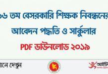 16th NTRCA Circular 2019 PDF Download | ntrca.teletalk.com.bd