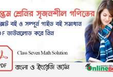 সপ্তম শ্রেনির সৃজনশীল গণিতের টেক্সট বই ও সম্পূর্ন গাইড বই সমাধান PDF ডাউনলোড করে নিন |NCTB Class Seven Latest Math Solution Guide PDF Download