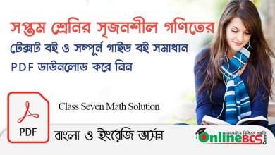 Class Seven Latest Math Solution Guide PD
