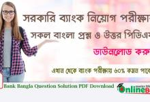 All-Bank-Bangla-Question