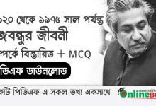 life-story-of-sheikh-mujibur-rahman-pdf-download