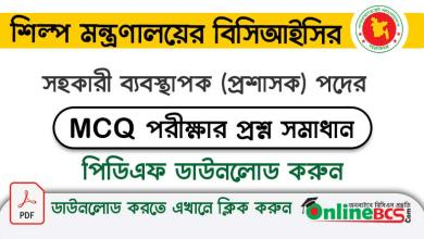 Assistant-Manager-at-BCIC-(Bangladesh-Chemical-Industries-Corporation)-under-the-Ministry-of-Industries