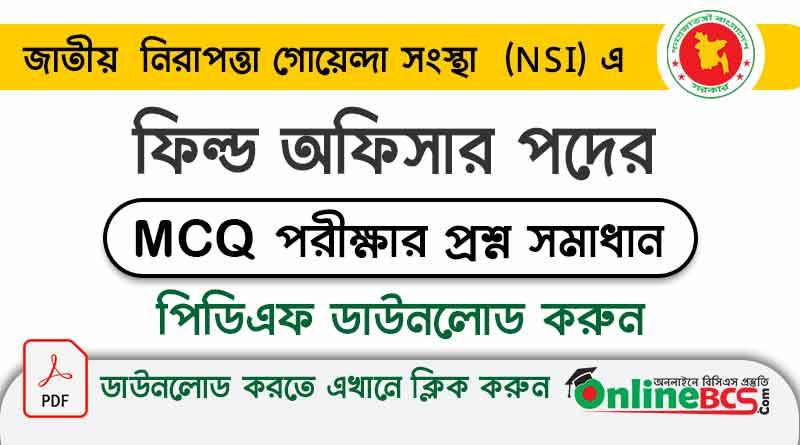 জাতীয়  নিরাপত্তা গোয়েন্দা সংস্থা  (NSI) -ফিল্ড অফিসার পদে পরীক্ষার সম্পূর্ণ MCQ  প্রশ্ন সমাধান ২০১৭ পিডিএফ ডাউনলোড