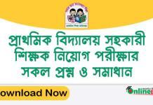 Primary-Assistant-Teacher-Exam-Question-SolutionPDF