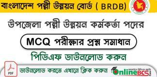 Upazila-Rural-Development-Officer-at-Bangladesh-Rural-Development-Board
