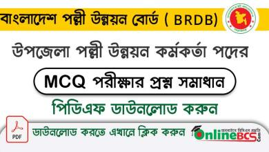 Upazila-Rural-Development-Officer-at-Bangladesh-Rural-Development-Board