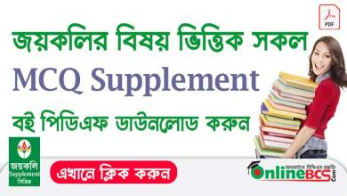 Joykoly-MCQ-Supplement-PDF-Download