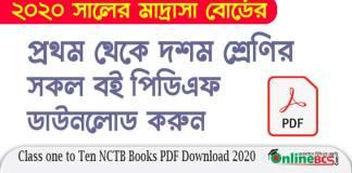 Class one to Ten NCTB Books PDF Download 2020