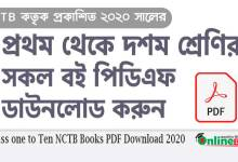 NCTB Books PDF Download 2020