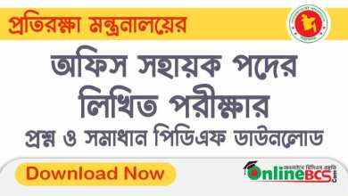 The Defense Ministry Office is helpful Written Exam Question and Solution 2019
