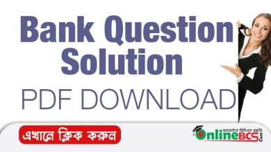 Bangladesh Bank Officer (General) 2018 Written   Exam Question Solution PDF Download 2018