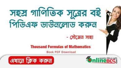 সহস্র গাণিতিক সূত্র – সৌমেন সাহা|Thousand Formulas of Mathematics Book PDF Download
