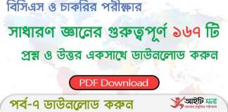 important-general-knowledge-for-job-exam-pdf-download-part-7