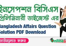 Inception BCS Preliminary Digest Bangladesh Affairs Question Solution PDF Download
