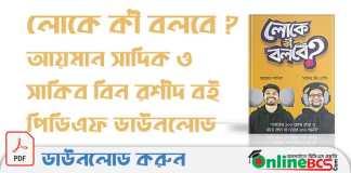 লোকে-কী-বলবে--আয়মান-সাদিক--সাকিব-বিন-রশীদ-বই-পিডিএফ-ডাউনলোড