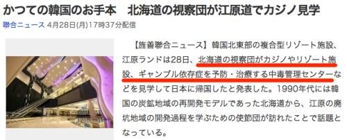 かつての韓国のお手本 北海道の視察団が江原道でカジノ見学_(聯合ニュース)_-_Yahoo_ニュース