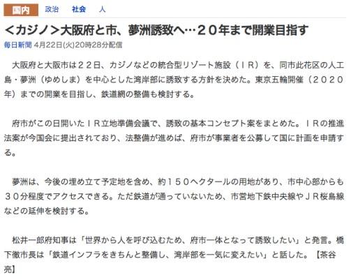<カジノ>大阪府と市、夢洲誘致へ…20年まで開業目指す_(毎日新聞)_-_Yahoo_ニュース