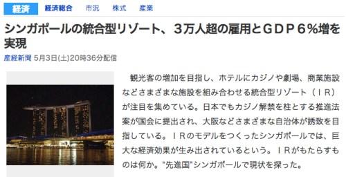シンガポールの統合型リゾート、3万人超の雇用とGDP6%増を実現_(産経新聞)_-_Yahoo_ニュース