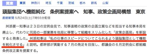 頭脳集団へ機能純化 条例案提案へ 知事、政策企画局構想 東京_(産経新聞)_-_Yahoo_ニュース 2