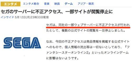 セガのサーバーに不正アクセス、一部サイトが閲覧停止に_(インサイド)_-_Yahoo_ニュース