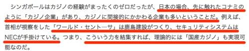 """日本は最後の""""黄金郷""""黒船カジノと国産カジノの戦いが勃発"""