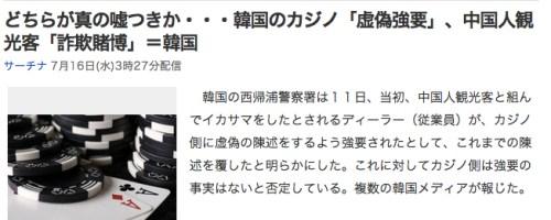 どちらが真の嘘つきか・・・韓国のカジノ「虚偽強要」、中国人観光客「詐欺賭博」=韓国_(サーチナ)_-_Yahoo_ニュース